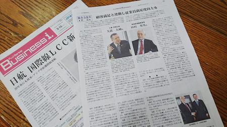 2018年5月15日『FujiSankeiBusinessi.』掲載/弊社矢萩と産経新聞の田村秀男論説委員の対談
